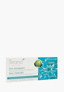 Сыворотка для лица Teana с высоким содержанием морских солей