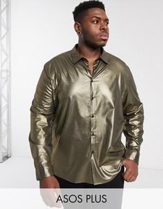Классическая рубашка с эффектом металлик ASOS DESIGN Plus-Золотой