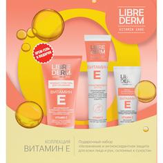 Подарочный набор Librederm Увлажнение и антиоксидантная защита для кожи склонной к сухости витамин Е