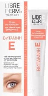 Librederm, Крем-антиоксидант для нежной кожи вокруг глаз Витамин Е, 20 мл
