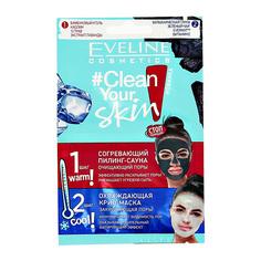 Пилинг + маска для лица EVELINE CLEAN YOUR SKIN 2x5 мл