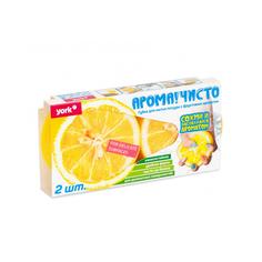 Набор губок для посуды York Арома Лимон 2 шт
