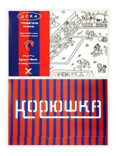 Постер-раскраска 105 см х 70 см ПФК ЦСКА