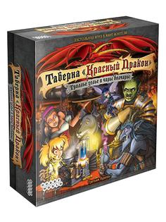 Настольная игра Hobby World Таверна Красный Дракон Троллье зелье и чары волчары 181920