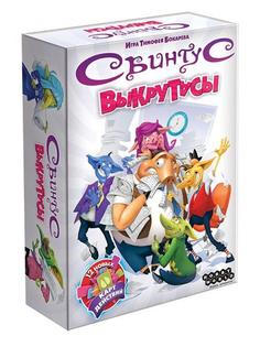 Настольная игра Hobby World Свинтус Выкрутасы 915158