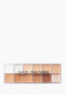 Палитра для макияжа Make-Up Secret Face Tuning, 12*6 г, Nude Colors