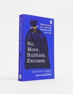 """Книга """"No more rubbish excuses""""-Мульти Books"""