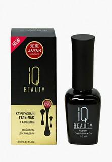 Гель-лак для ногтей IQ Beauty с кальцием 10 мл. (090 GO HOLLYWOOD True Love)