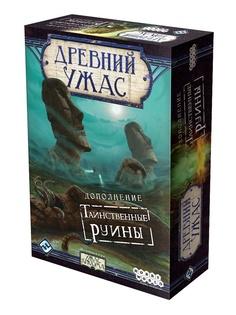 Настольная игра Hobby World Древний ужас Таинственные руины 915045