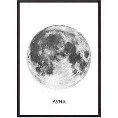 Постер в рамке Дом Корлеоне Луна 21x30 см