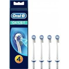 Насадки для ирригатора Braun ORAL-B Oxyjet 4шт