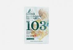 Альгинатная освежающая маска с увлажняющим и тонизирующим действием Sativa