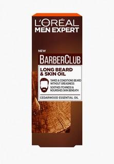 Масло для бороды LOreal Paris LOreal Barber Club Масло для длинной бороды, смягчающее, с маслом кедрового дерева, 30 мл
