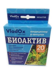 Средство Vladox Биоактив 983792 - Высокоэффективный препарат позволяющий ускорить запуск аквариума 20 капсул