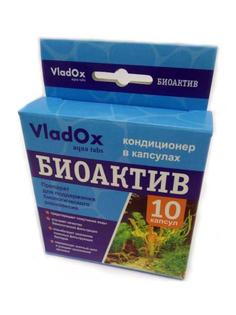 Средство Vladox Биоактив 983785 – Высокоэффективный препарат позволяющий ускорить запуск аквариума 10 капсул