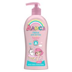 Пена для ванны АЛИСА Волшебные пузырьки клубничное мороженное 350 мл Alisa