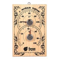 Термометр с гигрометром (23x13x3.5 см) 18010 Банные штучки