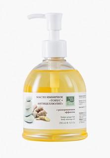 Масло массажное Beauty Style имбирное «Тонус + Антицеллюлит» с разогревающим эффектом, 250 мл