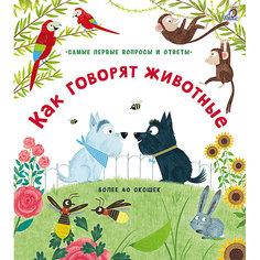 """Книга с окошками """"40 окошек"""", Как говорят животные Робинс"""