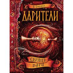 """Книга 5 Дарители """"Сердце бури"""", Соболь Е. Росмэн"""