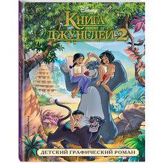 Графический роман Книга джунглей 2 Эксмо