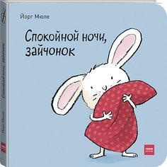 """Интерактивная книга """"Спокойной ночи, зайчонок!"""""""