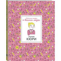 """Книга Маленькие истории о великих людях """"Мария Кюри"""""""