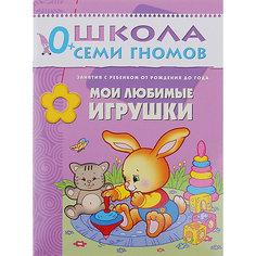 """Развивающая книга """"Первый год обучения. Мои любимые игрушки"""" Мозаика Синтез"""