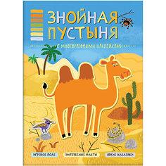 """Книжка с наклейками """"В мире животных"""" Знойная пустыня Мозаика Синтез"""
