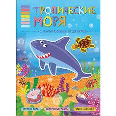 """Книжка с наклейками """"В мире животных"""" Тропические моря Мозаика Синтез"""