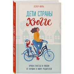 """Книга для родителей """"Уроки счастья и любви от лучших в мире родителей"""" Дети страны хюгге, Еспер Юуль Эксмо"""