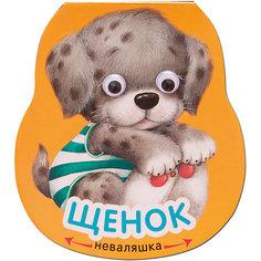 """Книжка-игрушка """"Неваляшки"""" Щенок Мозаика Синтез"""