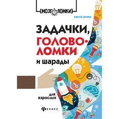 """Сборник """"Мозголомки"""" Задачки, головоломки и шарады для взрослых, А. Данилов Феникс"""