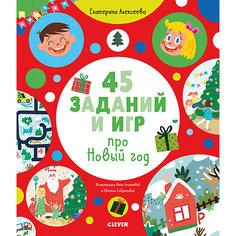 """Обучающая книга """"Рисуем и играем. 45 заданий и игр про Новый год"""", Алексеева Е. Clever"""