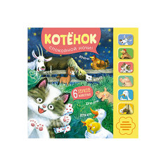 "Книга со звуком ""Котенок. Спокойной ночи!"", Александрова Е. Мозаика Синтез"