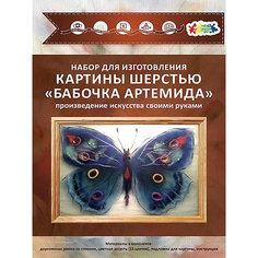 """Набор для валяния Цветной """"Бабочка Артемида"""""""