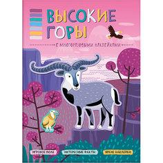 """Книжка с наклейками """"В мире животных"""" Высокие горы Мозаика Синтез"""