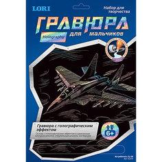 """Гравюра с эффектом голографии """"Истребитель СУ-35"""", LORI Лори"""