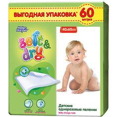 Детские пеленки Helen Harper Soft&Dry 40*60 60шт
