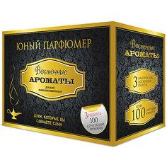 """Набор Юный Парфюмер """"Восточные ароматы"""" Каррас"""