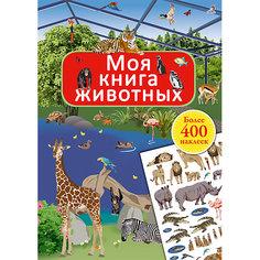 """Книжка с наклейками """"Моя книга животных"""", Робинс"""