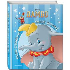 """Книга """"Дамбо"""" Разве слонёнок умеет летать? Эксмо"""