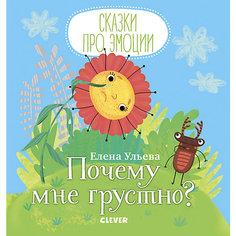 """Книга """"Сказки про эмоции"""" Почему мне грустно?, Ульева Е. Clever"""