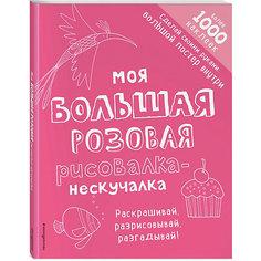 """Книга с заданиями и наклейками """"Моя большая розовая рисовалка-нескучалка"""" Эксмо"""