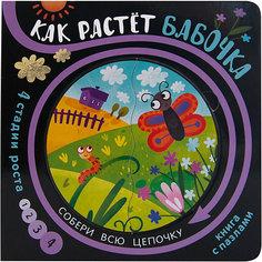 "Книга с пазлами ""Собери цепочку"", Как растет бабочка, Мозалева О. Мозаика Синтез"