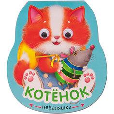 """Книжка-игрушка """"Неваляшки"""" Котёнок Мозаика Синтез"""