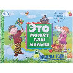"""Развивающий альбом """"Времена года (1-3года)"""" Мозаика Синтез"""