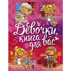"""Книга """"Девочки, книга для """" Могилевская С. Издательство АСТ"""