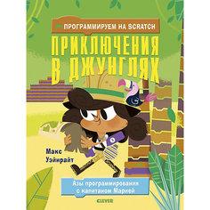 """Книга """"Программируем на Scratch"""" Приключения в джунглях, Уэйнрайт М. Clever"""