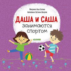"""Книга """"Первые книжки малыша"""" Даша и Саша занимаются спортом, Бутман И. Clever"""
